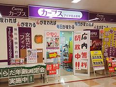 カーブス アピタ名古屋南店